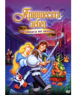 Принцесата Лебед и тайната на замъка (DVD)
