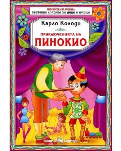Библиотека за ученика: Приключенията на Пинокио (Скорпио)
