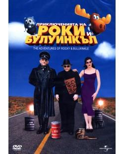 Приключенията на Роки и Булуинкъл (DVD)