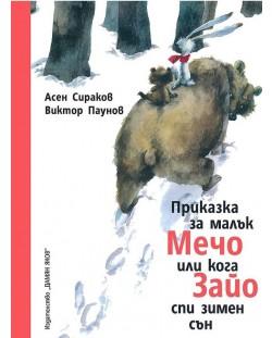 Приказка за малък Мечо или кога Зайо спи зимен сън (твърди корици)