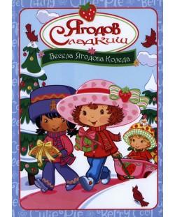 Ягодов сладкиш: Весела Ягодова Коледа (DVD)