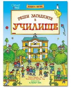 Реши загадките в училище: Книга-игра