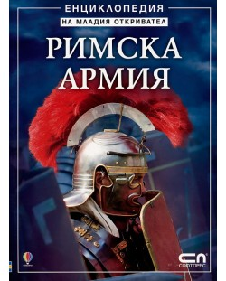 Римска армия - Енциклопедия на младия откривател