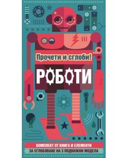 Прочети и сглоби!: Роботи