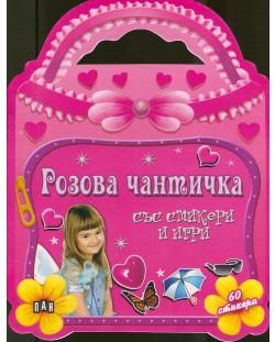 Розова чантичка със стикери и игри
