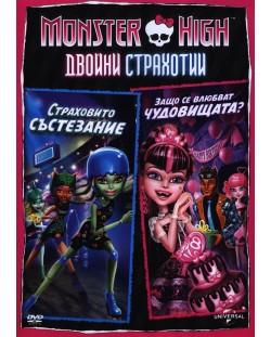 Monster High: Двойни страхотии - Страховито състезание и Защо се влюбват чудовищата? (DVD)