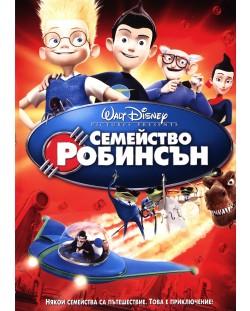 Семейство Робинсън (DVD)