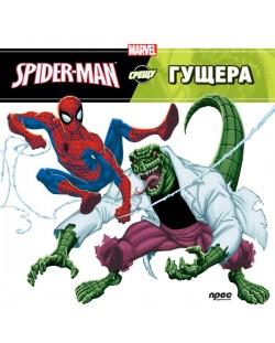Spider-man срещу Гущера