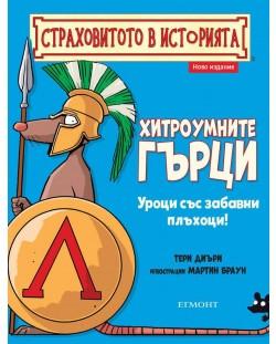 Страховитото в историята: Хитроумните гърци (ново издание)