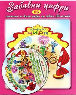 Забавни цифри + CD (Стихчета за най-малките 26)