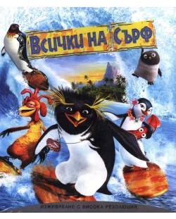 Всички на сърф (Blu-Ray)