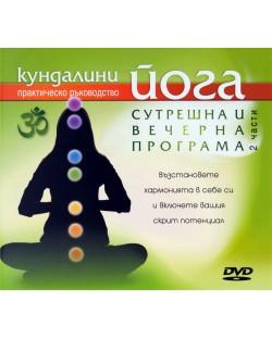Кундалини йога - Сутрешна и вечерна програма DVD