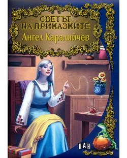 Светът на приказките: Ангел Каралийчев