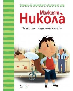 Малкият Никола за най-малките: Татко ми подарява колело