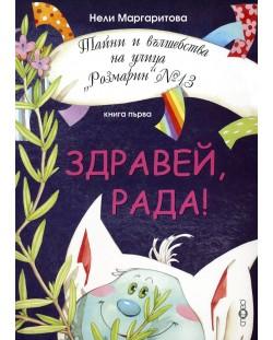 """Тайни и вълшебства на улица """"Розмарин"""" №13 - книга 1: Здравей, Рада!"""