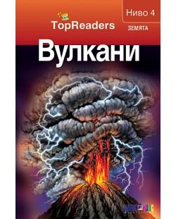TopReaders: Вулкани
