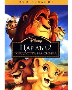 Цар Лъв 2: Гордостта на Симба (DVD)