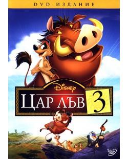 Цар Лъв 3 (DVD)