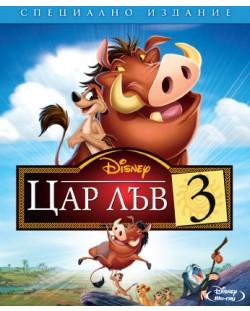 Цар Лъв 3 - Специално издание (Blu-Ray)