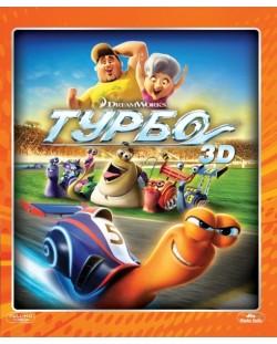 Турбо 3D (Blu-Ray)