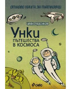 Унки пътешества в Космоса. Отново книга за татковци