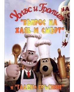 """Уолъс и Громит: """"Въпрос на хляб и смърт"""" и """"Гладко бръснене"""" (DVD)"""