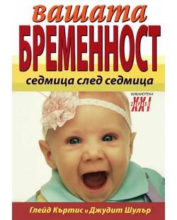 Вашата бременност - седмица след седмица