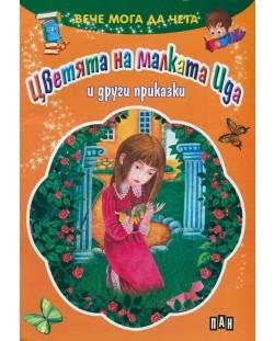 Вече мога да чета: Цветята на малката Ида и другите приказки