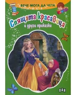 Вече мога да чета: Спящата красавица и други приказки