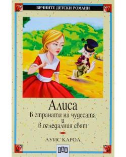 Вечните детски романи 1: Алиса в страната на чудесата и в огледалния свят (Пан)