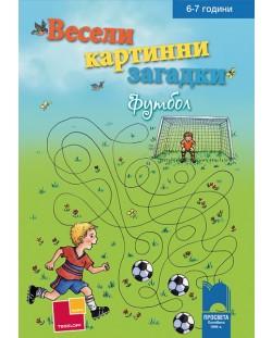 Весели картинни загадки: Футбол