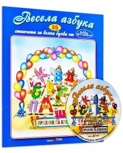 Весела азбука + CD (Стихчета за най-малките 25)
