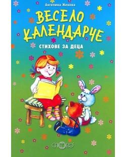 Весело календарче - стихове за деца