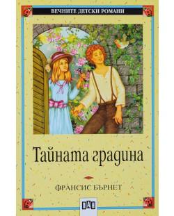 Вечните детски романи 15: Тайната градина