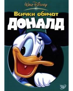 Всички обичат Доналд (DVD)