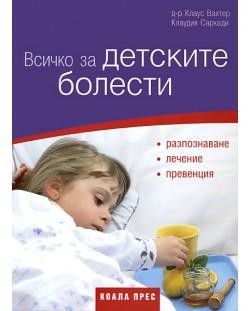 Всичко за детските болести (твърди корици)