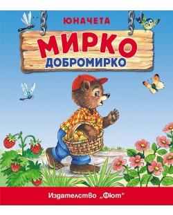 Юначета: Мирко Добромирко