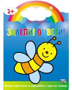 Залепи! Оцвети! - Пчела