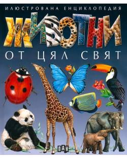 Животни от цял свят