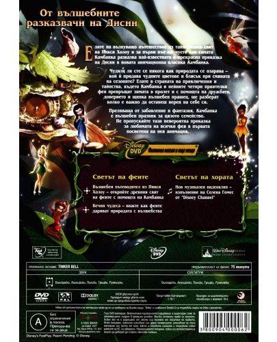 Камбанка (DVD) - 3