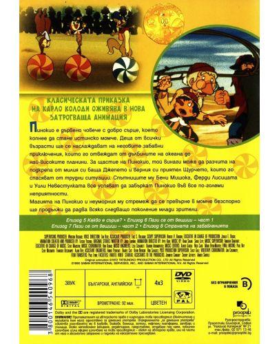 Пинокио - част 2 (DVD) - 2