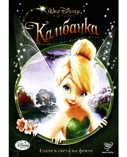 Камбанка (DVD) - 1