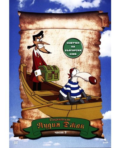 Пиратът Лудия Джак - част 3 (DVD) - 1