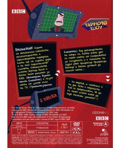 Тайното шоу: Тайните архиви - Част 1 (DVD) - 2