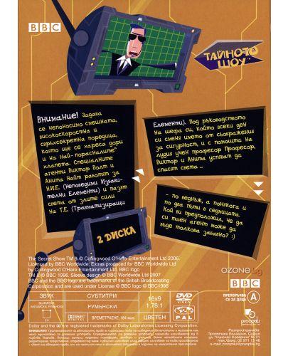Тайното шоу: Тайните архиви - Част 2 (DVD) - 2