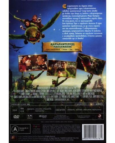 Тайната на горските пазители (DVD) - 3