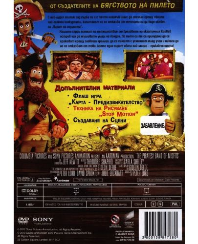 Пиратите! Банда неудачници (DVD) - 3