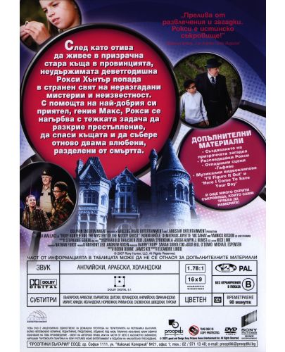 Рокси Хънтър и Призрачната тайна на имението Мууди (DVD) - 3