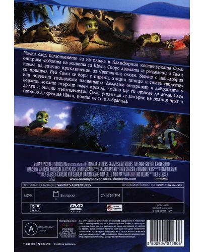 Приключенията на Сами (DVD) - 2