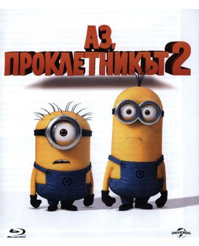 Аз, проклетникът 2 (Blu-Ray) - 1